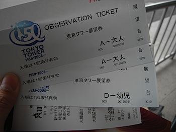tokyo_tower_090120878.JPG