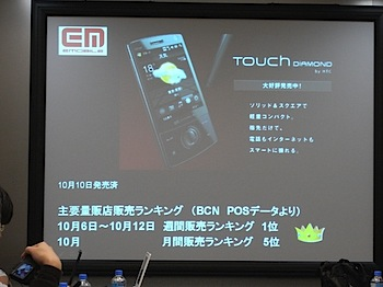 touch_diamond_081113045.JPG