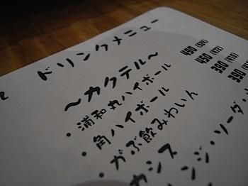 urawa_maru_081125244.JPG
