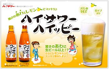 新感覚ホップ飲料「ハイサワー ハイッピー」