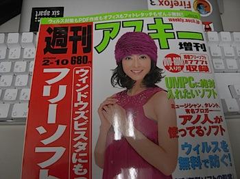 「週刊アスキー増刊(2009.2.10)」掲載