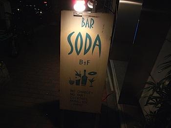 バー「SODA(ソーダ)」(銀座)でハイボール