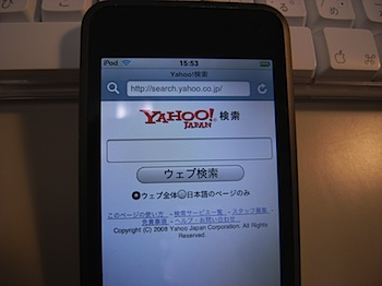 yahoo_iphone_R0015324.JPG