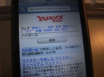 yahoo_iphone_R0015325.JPG
