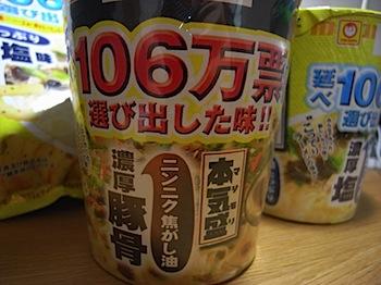 yahoo_onedari_20080521_925.JPG