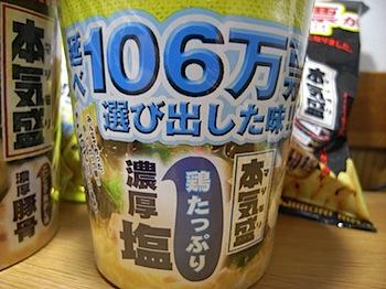 yahoo_onedari_20080521_926.JPG