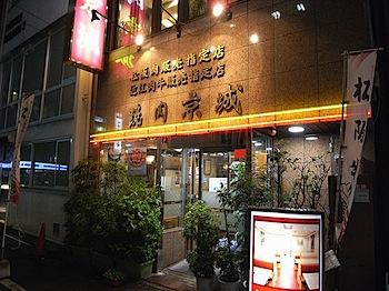 昭和テイストを感じるザ・焼肉「京城」(水道橋)