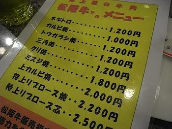 yakiniku_keijo_081215358.JPG