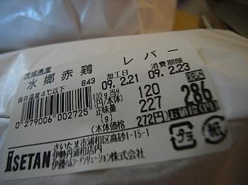 yakitori_0223_026.JPG