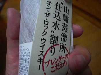 yamazaki_bin_20080908_533.JPG