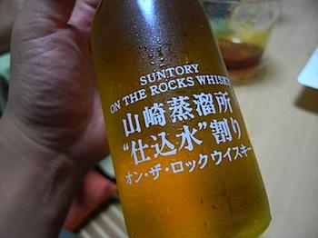 yamazaki_bin_20080908_535.JPG