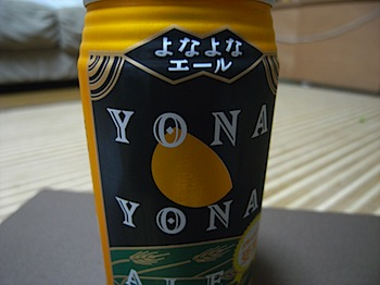 yonayona_20080917_114.JPG