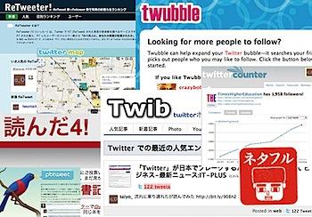 ネタフルモード:できたてほやほや!Twitterを彩る便利サービス7選