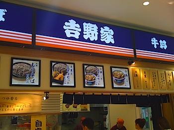 青い「吉野家」でそばを食べた!