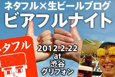 「ビアフルナイト」明日開催!仮面ライダーフォーゼの握手をしよう! #beerfull