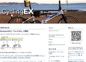 自転車ブログメディア「CyclingEX」