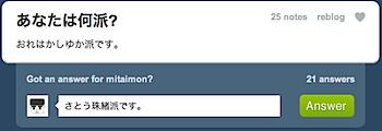 Tumblrでアンケートが出てきたぞ?(と、その方法)