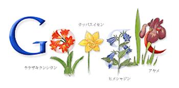 Googleロゴ「植物学の日」に