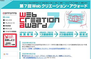 「第7回 Webクリエーション・アウォード」開始