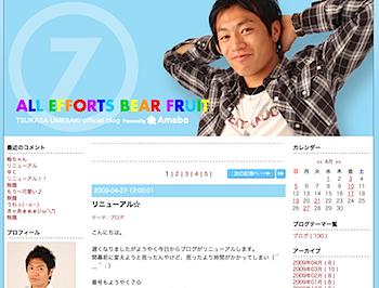 浦和レッズ・梅崎司、ブログをリニューアル