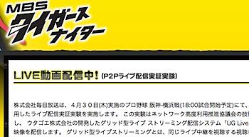 毎日放送、P2Pで阪神-横浜戦を無料配信