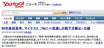 「Yahoo!ニュース」リニューアルして表示が高速化