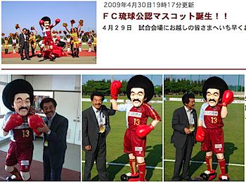 FC琉球公認マスコット「ぐしけんくん」