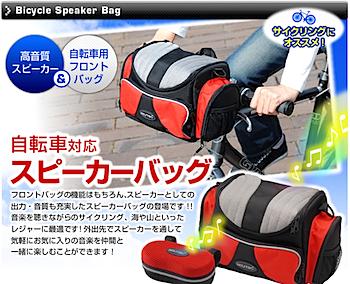 自転車対応「スピーカーバッグ」