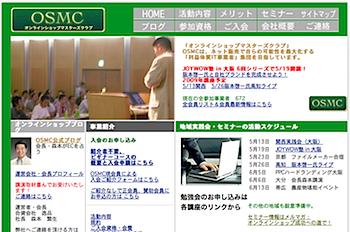 OSMCメルマガ「オンラインショップ成功への道」最終号→携帯版に移行