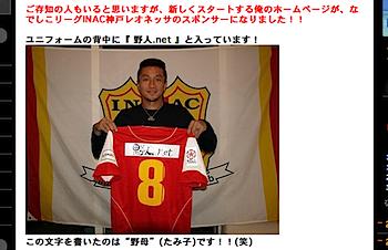岡野雅行「野人.net」なでしこリーグINAC神戸レオネッサのスポンサーに