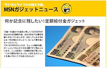 MSNガジェットニュース「何か記念に残したい!定額給付金ガジェット」