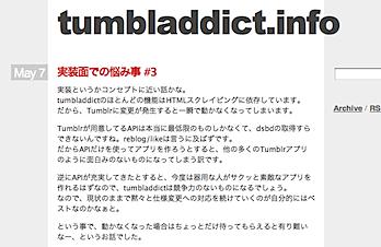 「iPhone」向けTumblrアプリの決定版?「tumbladdict」App Store審査へ