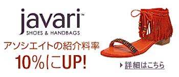 靴とバッグ専門「javari.jp」紹介料が10%に