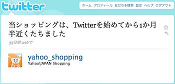 Yahoo!ショッピング、ユーザからのダイレクトな反応に「Twitterを始めてよかった」