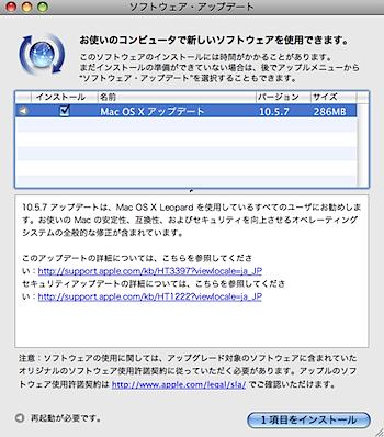 「Mac OS X 10.5.7」リリース