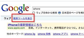 Google「ワンダーホイール」など新しい検索ツールをリリース