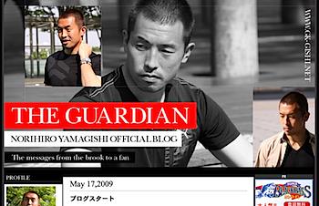浦和レッズ・山岸範宏、ブログ「THE GUARDIAN」開始