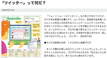 朝日新聞「be」に掲載されたTwitter記事がウェブに