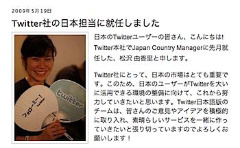 松沢由香里氏、Twitter日本担当に就任