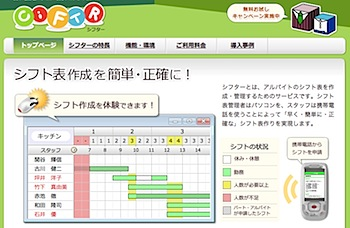 アルバイトのシフト管理ウェブアプリ「シフター」バージョンアップして200人まで対応