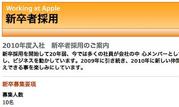 アップル、新卒の初任給は423万円(2007年)