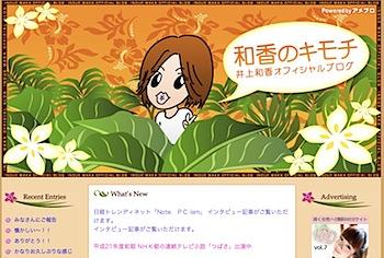 井上和香、ブログで戸次重幸と交際宣言