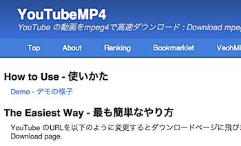 YouTubeのURLに「mp4」をつけるだけでMP4形式でダウンロードできる「YouTubeMP4」