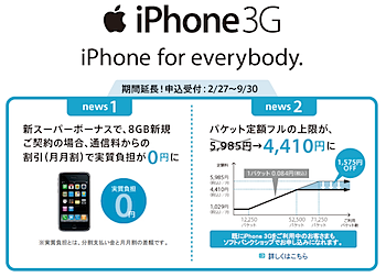 「iPhone for everybody」キャンペーン期間が9月30日まで延長