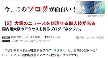 日経ビジネスアソシエ・今、このブログが面白い!「大量のニュースを料理する職人技が光る」で紹介