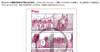 「モーニング」26号掲載の「バガボンド」に乱丁発生