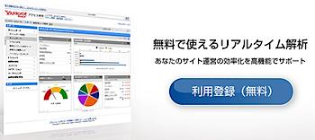 無料で使えるリアルタイムアクセス解析「Yahoo! アクセス解析」
