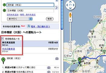 Googleマップ「その他のルート」も表示可能に