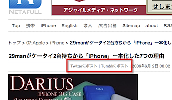 ブログの記事をTwitter/Tumblrに投稿するボタンを設置する方法