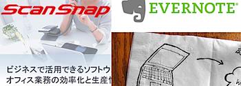 「Evernote」との連携でScanSnapを買わない理由がなくなった!
